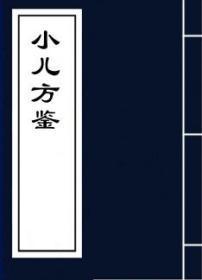 【复印件】小儿方鉴