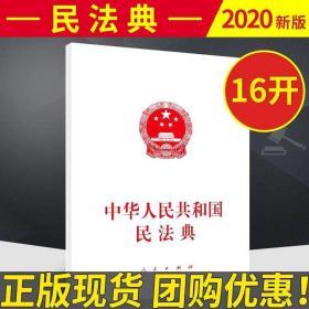 【2020年最新版民法典】中华人民共和国民法典16开 白皮单行本 民
