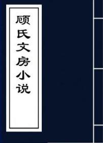 【复印件】顾氏文房小说