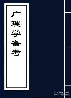 【复印件】广理学备考