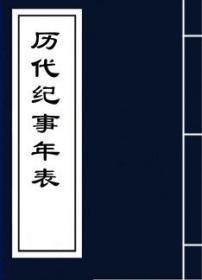 【复印件】历代纪事年表