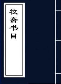 【复印件】牧斋书目