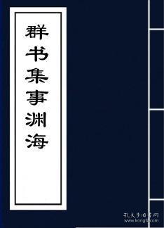 【复印件】群书集事渊海