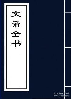 【复印件】文帝全书