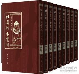 杜集珍本丛刊1 (第一辑)第1-50册 全五十册