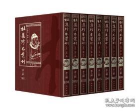 杜集珍本丛刊3 (第三辑)第101-164册 全六十四册