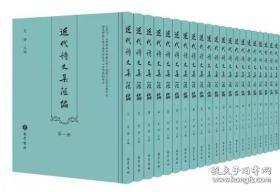 近代诗文集汇编(50册)