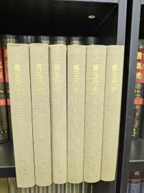 点校本二十四史修订本:旧五代史(32开精装全六册,近全新)