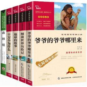 快乐读书吧四年级下册 全套5册 细菌世界历险记 高士其 爷爷的爷