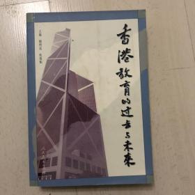 香港教育的过去与未来