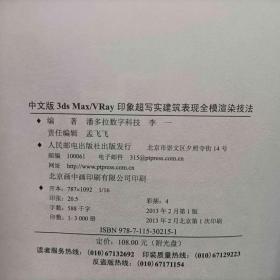 3ds Max/VRay印象超写实建筑表现全模渲染技法(中文版)