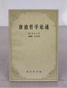 贺麟毛笔签名本《康德哲学论述》商务印书馆 1962年初版,早期签赠本罕见
