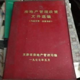 房地产管理政策文件选编