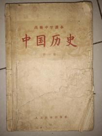 高级中学课本 中国历史(第一册、第二册)