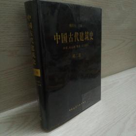中国古代建筑史 第二卷:两晋、南北朝、隋唐、五代建筑