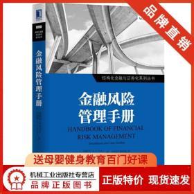 1015218|【正版特价】金融风险管理手册/经济学/金融理论/金融