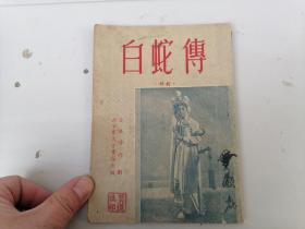 54年,评刷梆子通用戏词《白蛇传》。北京宝文堂,苗培时作剧