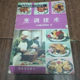 烹饪技术(2-5)