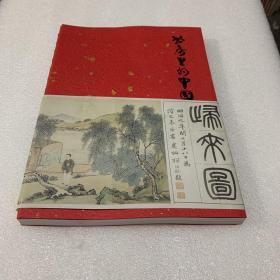 书房里的中国:第一季:纸寿千年