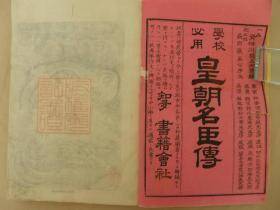 和刻本《皇朝名臣传》5册全,日本古代名臣传记,明治年出版。