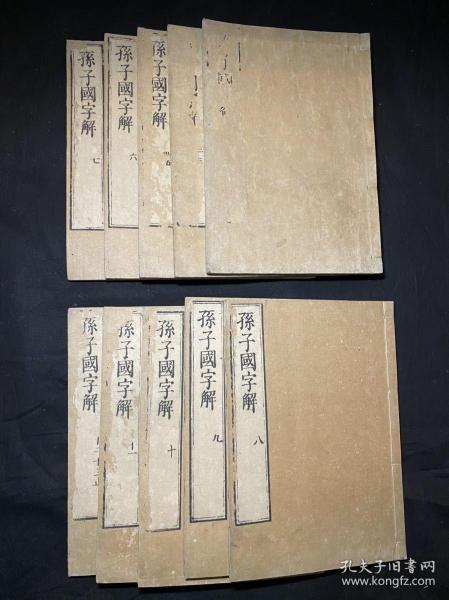 和刻本《孙子国字解》13卷10册全,江户汉学者物茂卿先生讲解疏通中国《孙子兵法》的书。宽延三年出版