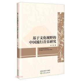 基于文化视野的中国流行音乐研究