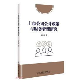 上市公司会计政策与财务管理研究