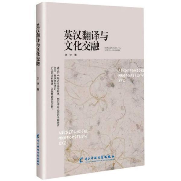 英汉翻译与文化交融