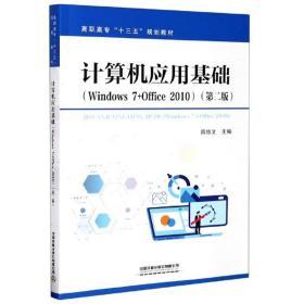 计算机应用基础(Windows7+Office2010第2版)