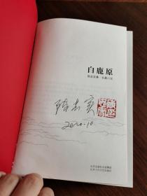 陈忠实签名本《白鹿原》