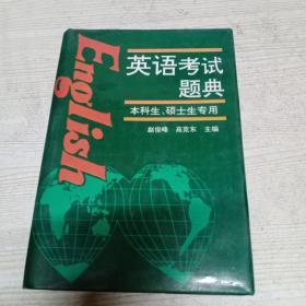 英语考试题典(本科生,硕士生专用)