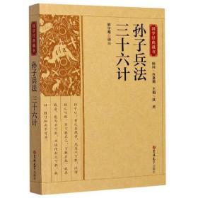 国学经典藏书:孙子兵法 三十六计