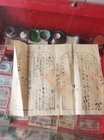 民国遂川县政府推收证书