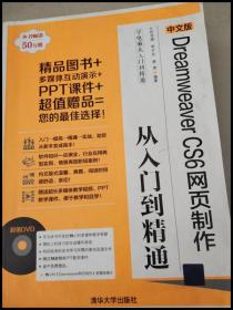 DDI236023 中文版DreaweaverCS6网页制作从入门到精通【一版一印】