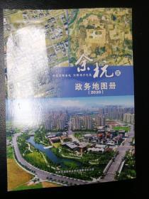 余杭政务地图2020版