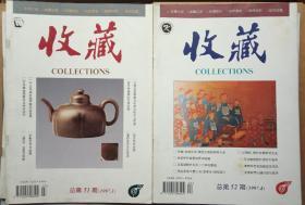 《收藏》1997年第3-6、9-12期8本合售