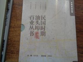民国时期汕头埠百业丛书 全新未拆