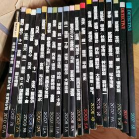 每本2元推理世界杂志2007-2008-2010年共20本(岁月推理)
