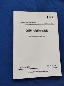 公路桥梁荷载试验规程(JTG/TJ21-01—2015)