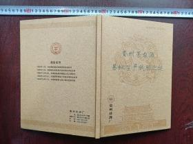 黔酒文化:贵州茅台酒易地生产试验之谜
