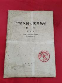 中华民国史资料丛稿 增刊 第四辑