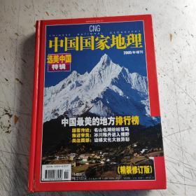 中国国家地理:选美特辑