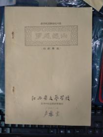 赣剧教学剧目之二十五·罗成战山·赣剧弹腔 1