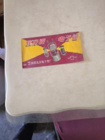 北京牌电子管(说明书)