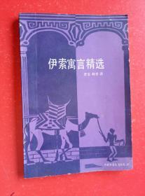 《伊索寓言精选》精美木刻插图本
