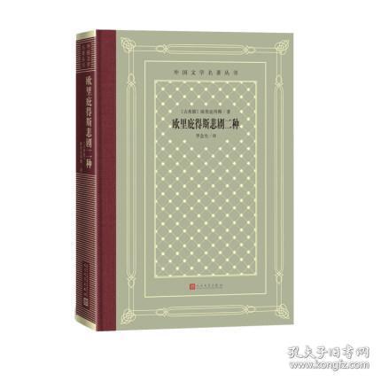 (现货) 欧里庇得斯悲剧二种 网格本 罗念生译 外国文学名著丛书 人民文学出版社