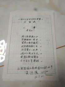 云南省楹联学会理事 吴运强 诗词竞赛稿