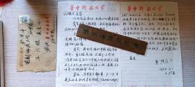 大学教授李隆庆,唐韧,程光炜信件共4张
