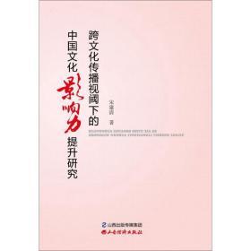 跨文化传播视阈下的中国文化影响力提升研究