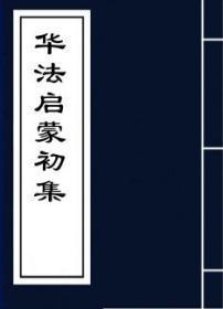 【复印件】华法启蒙初集